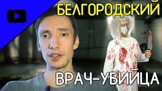 ЛАМПОВЫЙ БЛОГ || Белгородский врач-убийца feat. КАНАЛ МЫШЛЕНИЕ