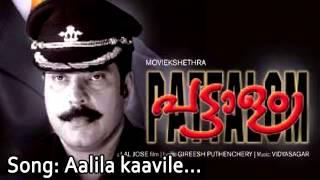 Aalila kaavile - Pattalam
