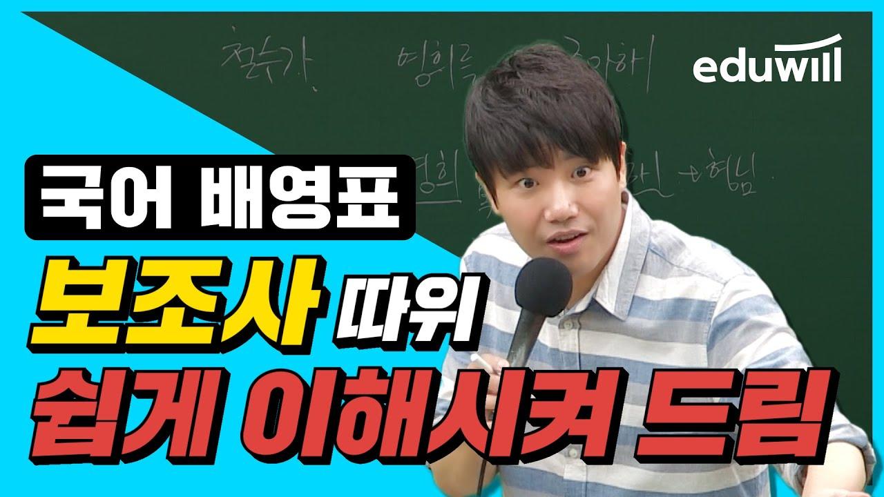 보조사의 역할! 쉽게 이해시켜 드림~ - 에듀윌 9급 국어 배영표|에듀윌