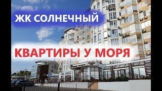 Купить, снять квартиру в Анапе. ЖК Солнечный - обзор 2018