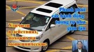 «Тойота Центр Рублевский» уличили в действиях, похожих на мошеннические. (русский и вьетнамский)