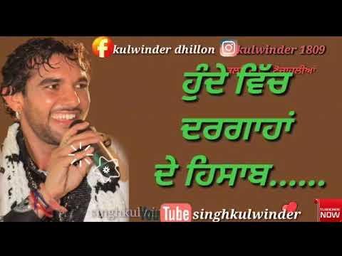 Swarag te Narak Punjabi song
