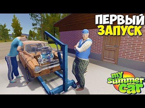 #6 | Первый ЗАПУСК ДВИГАТЕЛЯ | Проблемы С ПРОВОДКОЙ - My Summer Car