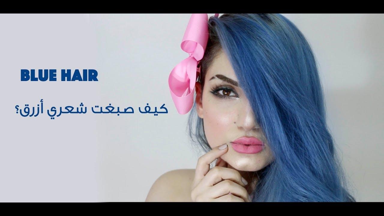 كيف صبغت شعري أزرق Blue Hair Youtube