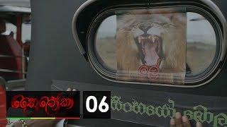 Thriloka - ත්රෛලෝකා | Episode 06 - (2019-01-19) | ITN Thumbnail