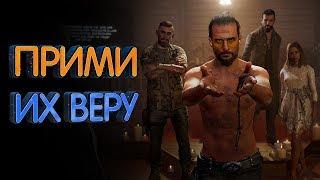 Far Cry 5 обзор игры