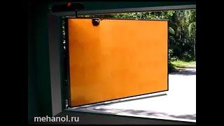 Гаражные автоматические ворота(http://mehanol.ru Гаражные автоматические ворота Видео предоставлено ООО