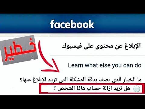 شاهد قبل حذف أقوى ثغرة نار تطيير ودعس أي حساب فيس بوك ترديه في ثواني مضمونة 2020 Youtube