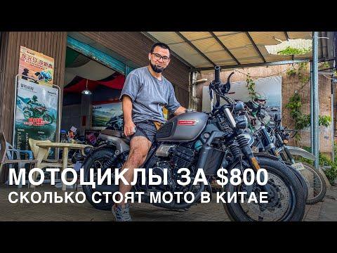Рынок мотоциклов в Китае. Сколько на самом деле стоят мотоциклы. Гуанчжоу. Руслан Ким