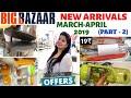 NEW Exclusive Products! 2019 - Big Bazaar NEW ARRIVALS & Sales #2 - Big Bazaar Tour