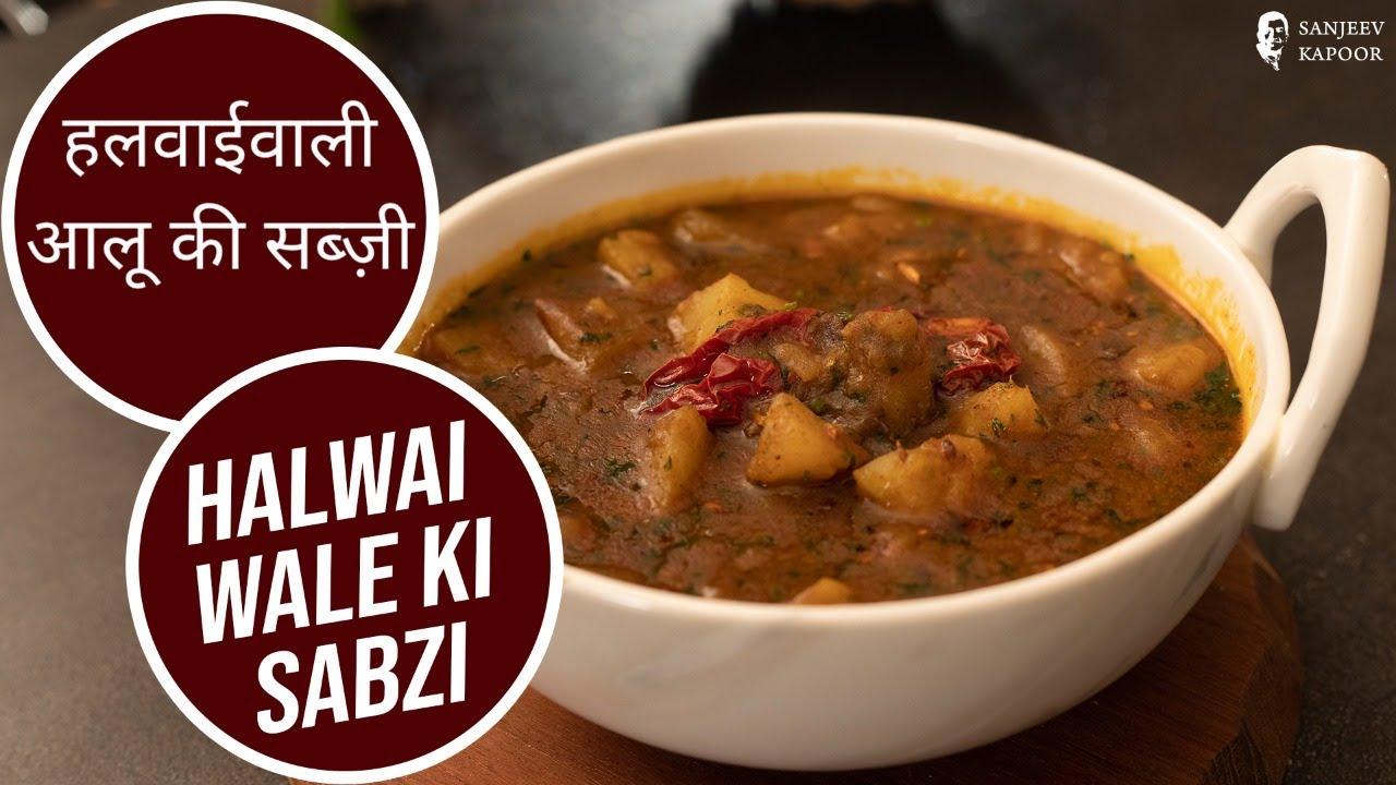 हलवाईवाली आलू की सब्ज़ी | Halwai Wale ki Sabzi l Sanjeev Kapoor Khazana