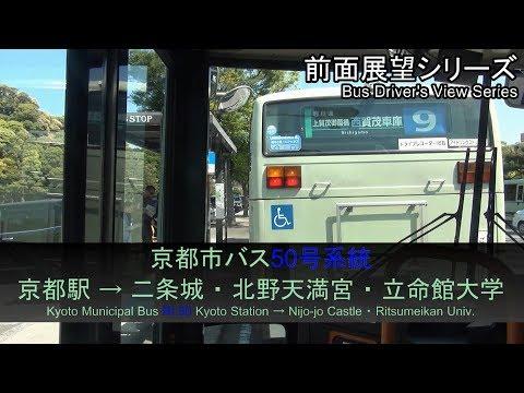 京都市バス50号系統前面展望(京都駅→北野天満宮・立命館大学)【FHD】