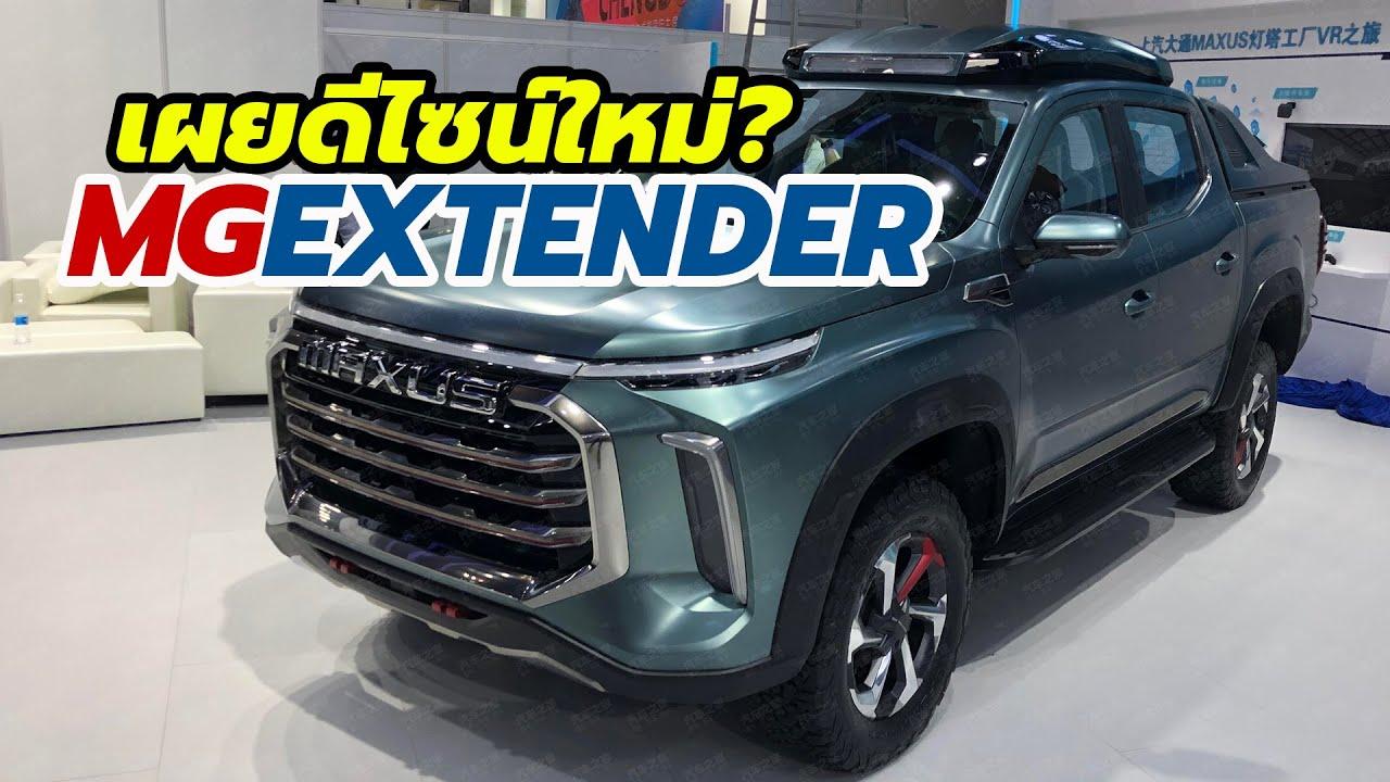 เผยดีไซน์ใหม่ SAIC MAXUS Concept รถกระบะต้นแบบของ MG Extender ในอนาคต? ที่ประเทศจีน