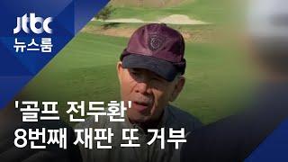 '골프 치는 전두환'…8차 공판도 건강 이유 '불출석'