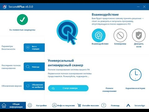 Тестирование SecureAPlus PRO для Windows Ver. 6.0