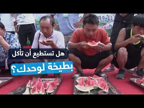 تناول البطيخ واربح النقود..مسابقة طريفة في الصين  - 20:55-2019 / 8 / 12