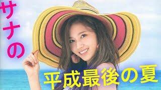 【TWICE】サナは夏が似合いすぎ!平成最後の夏はサナに捧げるTT【Dance The Night Away】