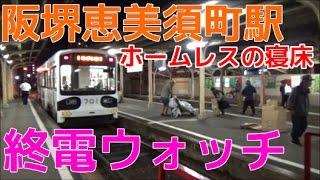 終電ウォッチ☆阪堺恵美須町駅 ホームレスの寝床に豹変!通天閣のお膝元