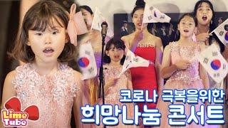 아름다운 나라 성악 도전하는 라임 | 코로나 극복을 위한 희망나눔 콘서트 Korea's Hope Sharing Concert to Overcome Covid19 l LimeTube
