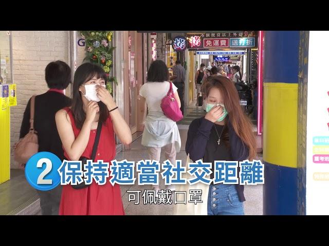 防疫新生活 假期不鬆懈ˍ客語【行政院防疫宣導影片】