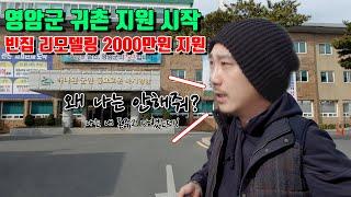 영암군 귀촌(귀농X)지원 안내 - 2000만원 파격지원!