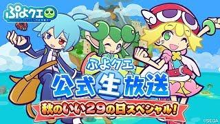 ぷよクエ公式生放送~秋のいい29の日スペシャル!~