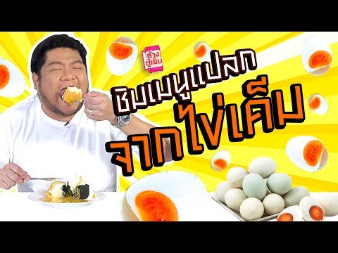 ไข่เค็มจะอยู่ทุกที่บนโลก แล้วอร่อยทุกอย่างไม่ได้!!!