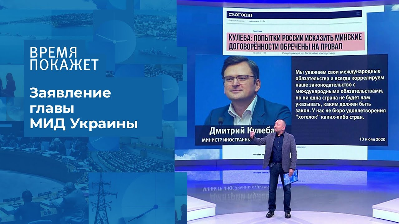 Минские соглашения: украинский взгляд. Время покажет. Фрагмент выпуска от 14.07.2020