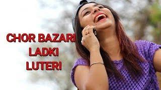 Chor Bazari लड़की LUTERI || HELLIS नौटंकी ws || कॉमेडी अजीब वीडियो || ft- काम-रिहाना
