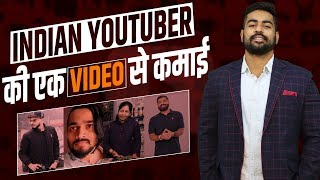 Shocking Per Video Earning of Indian Youtubers 2020 | Earn Money from Youtube | TimesPoints