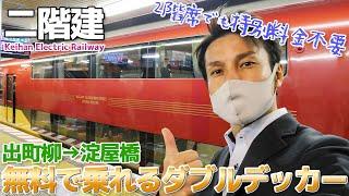 【京阪8000系】特急料金不要の豪華車両 ダブルデッカーに乗車 / 出町柳→淀屋橋