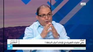 الجزائر ـ ما هي خلفيات التغيرات في قيادات أحزاب السلطة؟