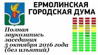 Заседание ермолинской городской Думы (05.10.16)<