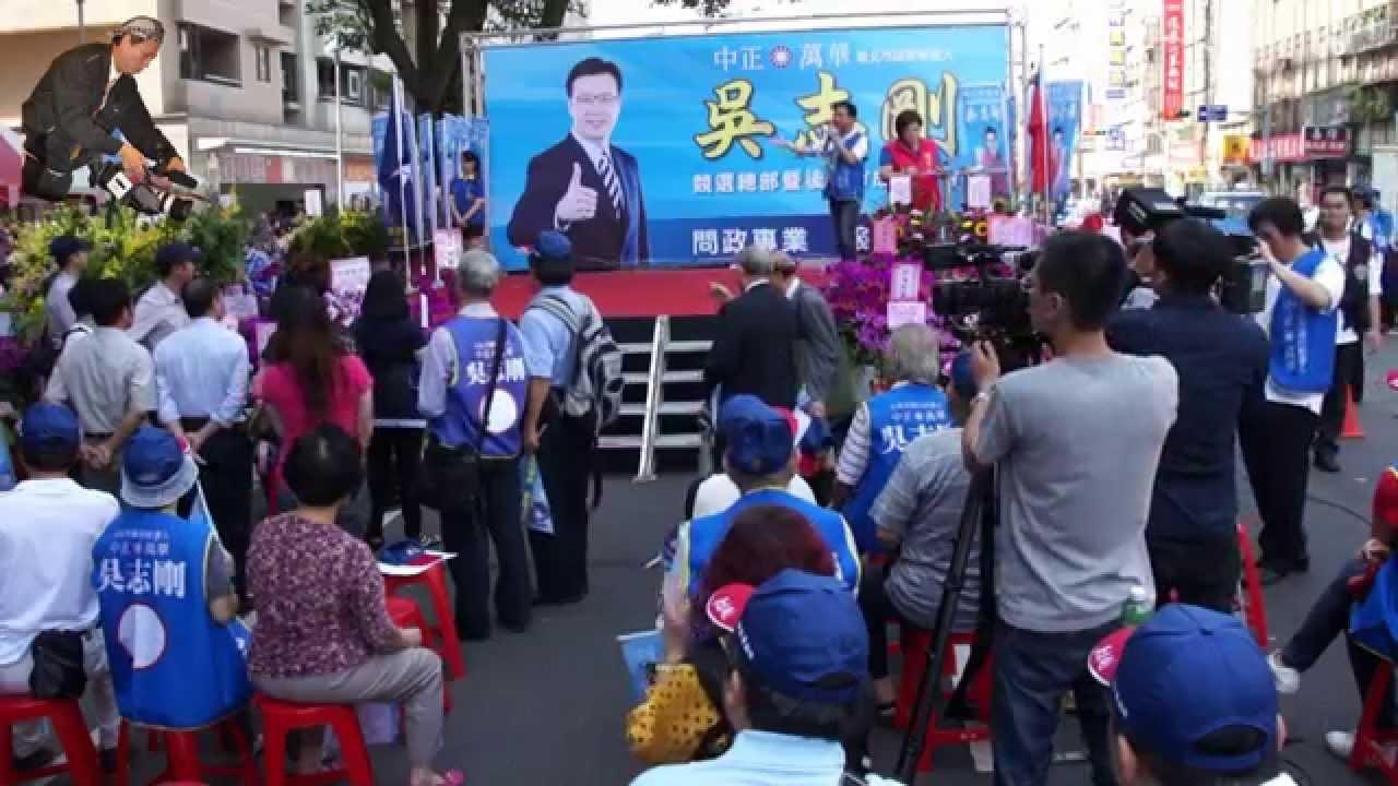 海峽新聞報報導臺北市議員候選人吳志剛競選總部成立(六)HD - YouTube