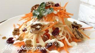 Витаминный Салат с Яблоком и Морковью! Салат с Моркови!