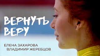 Вернуть веру, композитор и автор текстов - Оксана Попович