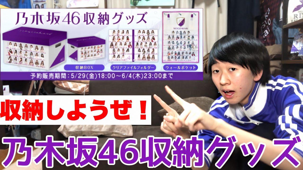 グッズ 乃木坂 46