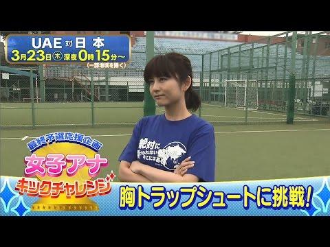 最終予選応援企画 女子アナキックチャレンジ 宇賀アナ