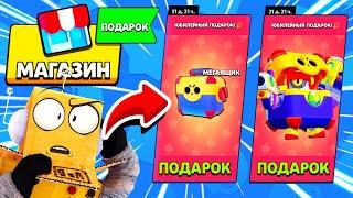 БЕСПЛАТНЫЙ МЕГАЯЩИК и Скин от Разработчиков ВСЕМ! BRAWL STARS