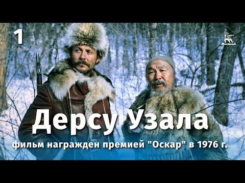 Дерсу Узала 1-я серия (драма, реж. Акира Куросава, 1975 г.)