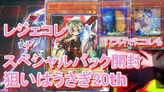 【遊戯王】レジェンドコレクション+スペシャルパック開封~幽鬼うさぎの20thシク当てたら優勝!~
