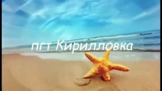 видео Отдых на Азовском море 2017 | Азовское море отдых с детьми