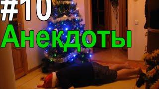 Анекдоты Ярика shketeg , ТОП 20 выпуск 10. Юбилей