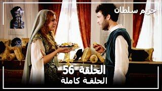 Harem Sultan - حريم السلطان الجزء 2 الحلقة 1