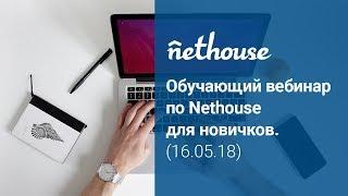 Обучающий вебинар по Nethouse для новичков от 16.05.18