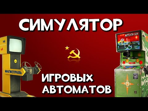 скачать эмулятор советских игровых автоматов