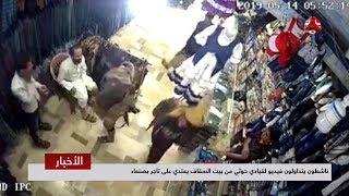 ناشطون يتداولون فيديو لقيادي حوثي من بيت السقاف يعتدي على تاجر بصنعاء | تقرير يمن شباب