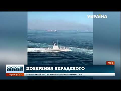 Сегодня: Росія заявила, що передасть Україні захоплені військові кораблі