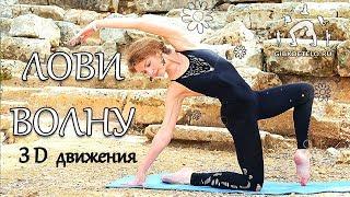 ЛОВИ ВОЛНУ! / Суставная гимнастика в трёхмерном движении