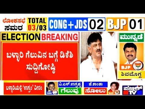 DK Shivakumar Holds Press Meet After Congress' Win In Ballari, Thanks Sriramulu